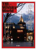 『THE Whisky World -vol.14-(2008年1月15日発売)』